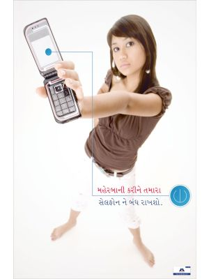 Poster Gujarati Switch Off Your Mobile PG-004