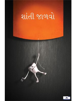 Poster Gujarati Slience PG-007