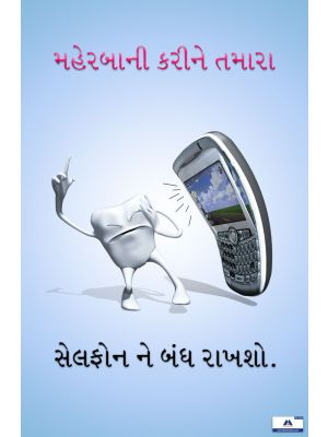 Poster Gujarati Please Switch Off Your Mobile PG-008