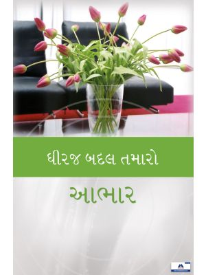 Poster Gujarati Thank You for Your Patience PG-010