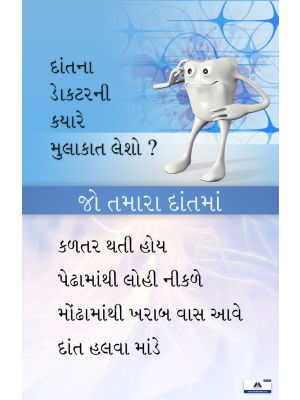Poster Gujarati When to Visit A Dentist PG-013