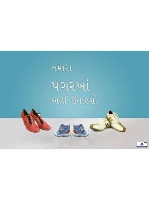 Poster Gujarati Leave Your Footwear Here PG-020