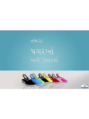 Poster Gujarati Leave Your Footwear Here PG-021