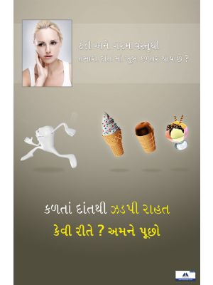 Poster Gujarati Is your tooth too Sensitive PG-060