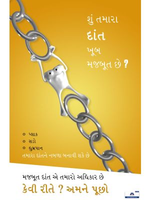 Poster Gujarati Are your Teeth So Strong PG-063