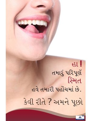 Poster Gujarati Yes Your Perfect Smile PG-066