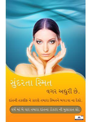 Poster Gujarati Visit Dentist Twice an Year PG-068