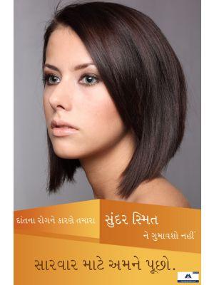 Poster Gujarati Ask us for procedures PG-071