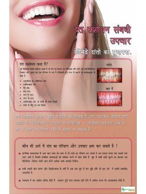 Poster Hindi दन्त संशोधन संबंधी उपचार - 004
