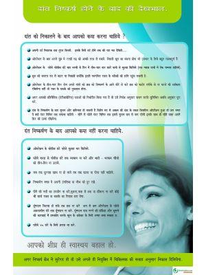 Poster Hindi दांत निष्कर्ष होने के बाद की देखभाल - 005