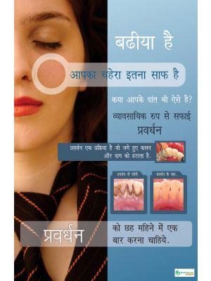 Poster Hindi प्रवर्धन 6 महीने में एक बार - 007