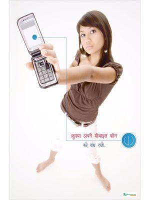 Poster Hindi कृपया अपने मोबाइल फोन को बंद रखे - 009