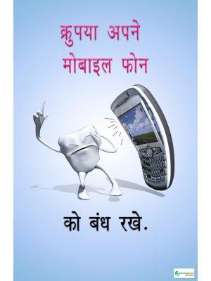 Poster Hindi कृपया अपने मोबाइल फोन को बंद रखे - 011