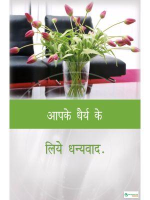 Poster Hindi आपके धैर्य के लिए धन्यवाद  - 012