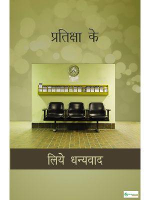 Poster Hindi प्रतिक्षा के  लिए धन्यवाद  - 013