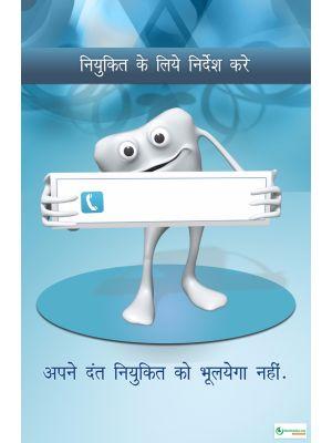Poster Hindi नियुकित के लिए निर्देश करे - 014