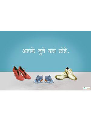 Poster Hindi आपके जूते यहाँ छोड़े - 018