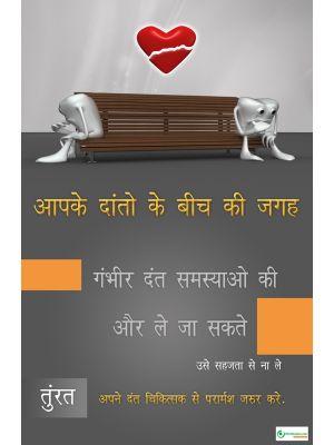 Poster Hindi तुरंत अपने दन्त चिकित्सक से परामर्श जरुर करे - 022