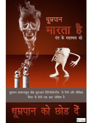 Poster Hindi ध्रूमपान को छोड़ दे - 026