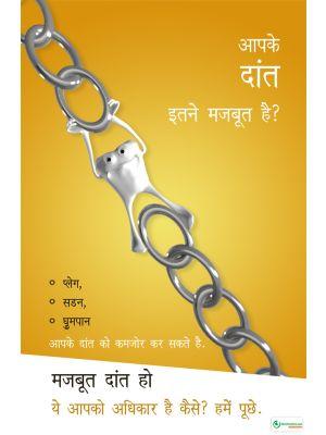 Poster Hindi क्या आपके दांत इतने मजबूत है ? - 027