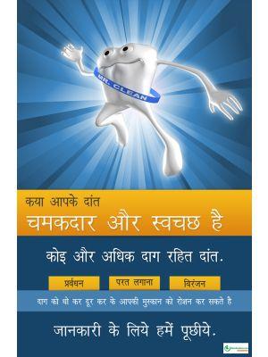 Poster Hindi क्या आपके दांत चमकदार और स्वच्छ है ? - 028