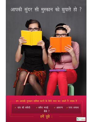 Poster Hindi आपकी सुन्दर सी मुस्कान को छुपाते हो ?- 030