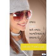 Poster Gujarati Smile PG-070