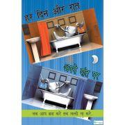 Poster Hindi ब्रुश करे दिन में दो बार- 008